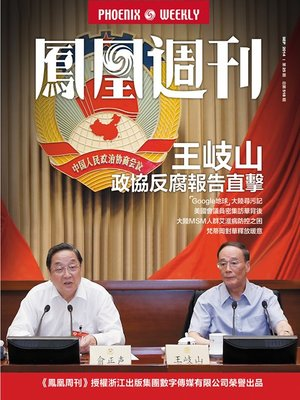 cover image of 香港凤凰周刊 2014年25期 王岐山政协反腐报告直击 Hong Kong Phoenix Weekly No.25,2014: Wang Qishan's CPPCC Anti-corruption Report