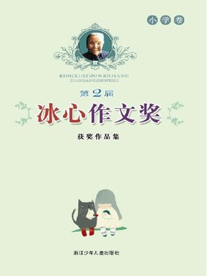 cover image of 第2届冰心作文奖获奖作品集(小学卷)(The Second Bing Xin composition Awards:Primary school roll)