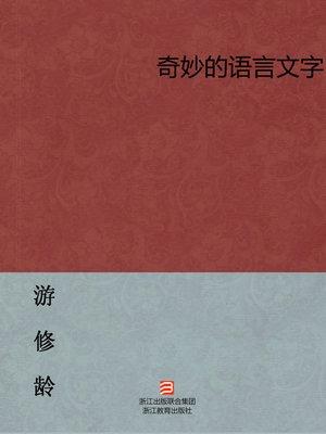 cover image of 奇妙的语言文字(Wonderful Language)