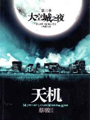 cover image of 蔡骏悬疑小说:天机3:空城之夜(悬疑天王蔡骏里程碑式巨作:7天7夜夺命惊魂。第五天:天机世界,让每个人都看到自己的灵魂。)(Cai Jun mystery novels: Secret Volume III: ghost town night)