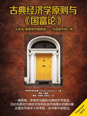 cover image of 古典经济学原则与《国富论》 (Classical Economic Principles and the Wealth of Nations)