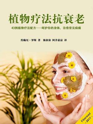 cover image of 植物疗法抗衰老