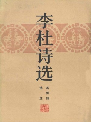 cover image of 李杜诗选(Poems of Li Bai and Du Fu)