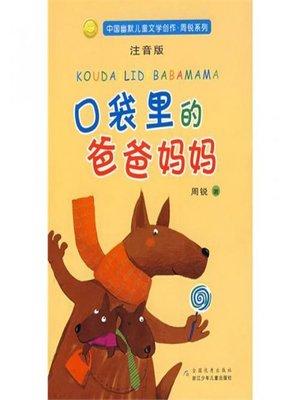 cover image of 中国幽默儿童文学创作·周锐系列:口袋里的爸爸妈妈(注音版)(Pockets of mom and Dad)
