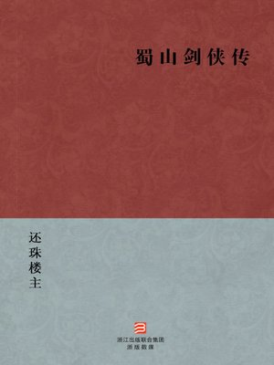 cover image of 中国经典文学:蜀山剑侠传(简体版)(Chinese Classics:ShuShan knight-errant swordsman biography — Simplified Chinese Edition)