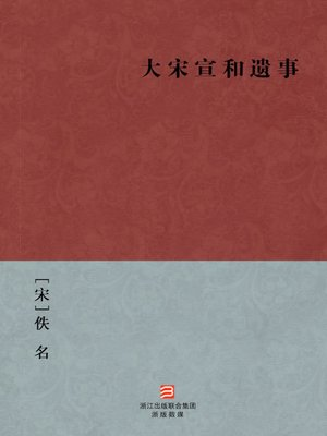 cover image of 中国经典名著:大宋宣和遗事(简体版)(Chinese Classics: Song dynasty XuanHe Memorabilia — Simplified Chinese Edition)