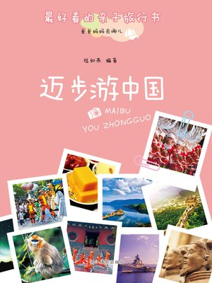 cover image of 爸爸妈妈去哪儿:迈步游中国 (Go! Travel in China)