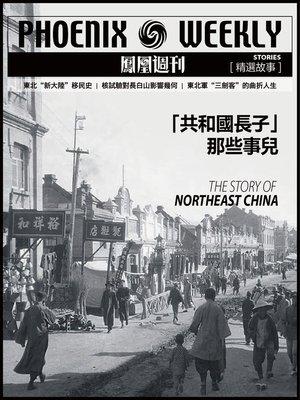 "cover image of ""共和国长子""那些事儿  香港凤凰周刊精选故事 Phoenix Weekly selection story"