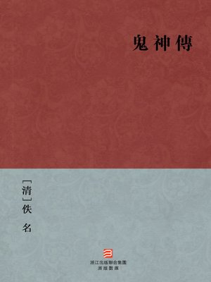 cover image of 中国经典名著:鬼神传(繁体版)(Chinese Classics: The legend of Ghost and God — Traditional Chinese Edition)