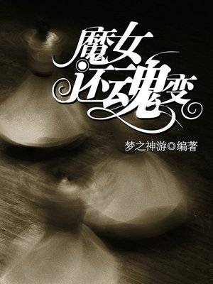 cover image of 悬疑世界系列图书:魔女还魂变(The Witch Resurrection Story — Mystery World Series )