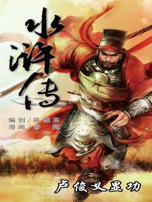 cover image of 水浒传17-卢俊义显功