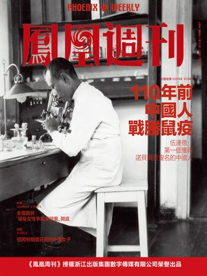 cover image of 110年前中国人战胜鼠疫 香港凤凰周刊2020年第3期 (Phoenix Weekly 2020 No.6)