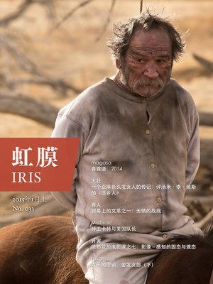 cover image of 虹膜2015年1月上(No.033) IRIS Jan.2014 Vol.1 (No.033)