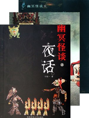 cover image of 幽冥怪谈 合集 Ghost Notes, Volume 1-3 — Emotion Series (Chinese Edition)