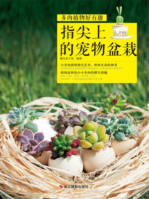 cover image of 多肉植物好有趣