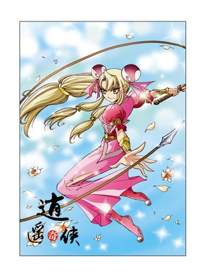 cover image of 逍遥奇侠01