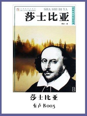 cover image of 莎士比亚(有声书03)