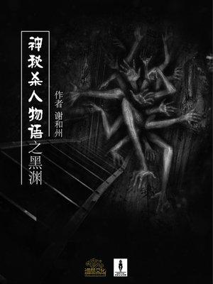 cover image of 神秘杀人物语之黑渊