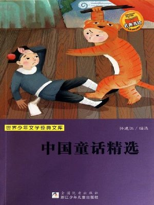 cover image of 中国童话精选