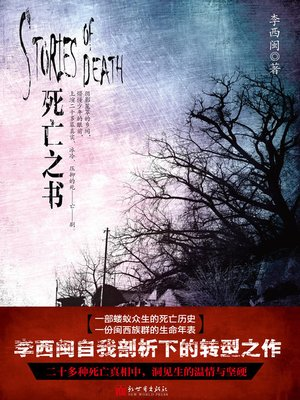 cover image of 李西闽经典小说:死亡之书 Li XiMin mystery novels: The Book of the Dead