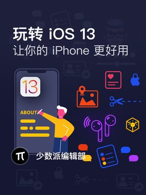 cover image of 玩转 iOS 13