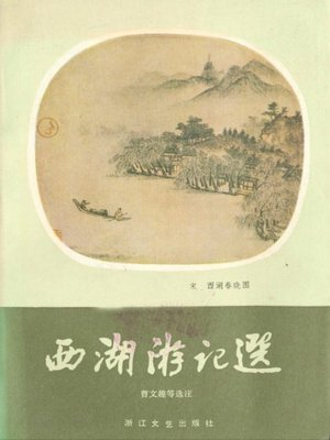 cover image of 世界非物质文化遗产 — 西湖文化丛书:西湖游记选(一九八三年原版)(The world intangible cultural heritage - West Lake Culture Series:Travels in the West Lake(The original 1983 Edition))