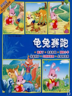 cover image of 龟兔赛跑(The Race Between Tortoise and Rabbit)