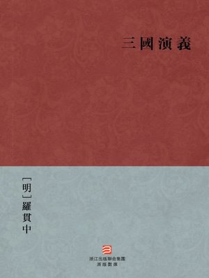 cover image of 中国经典名著:三国演义(繁体完美补字版)(Chinese Classics:Romance of the Three Kingdoms — Traditional Chinese Edition)
