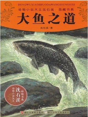 cover image of 动物小说大王沈石溪品藏书系:大鱼之道(The Tao of Fishes: An Animal Novel — Shen ShiXi Children's Stories)