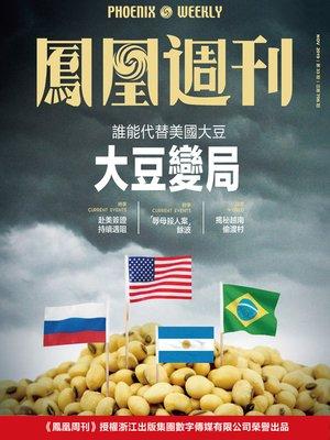 cover image of 大豆变局 香港凤凰周刊2019年第33期 Phoenix Weekly 2019 No.33