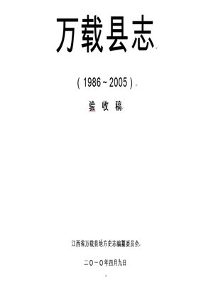 cover image of 万载县志(1986-2005)The history of Wanzai county, 1986-2005