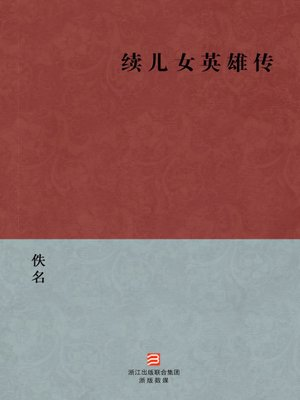 cover image of 中国经典名著:续儿女英雄传(简体版)(Chinese Classics:Continuation Hero Legendary and Contemporary Hreo Legendary — Simplified Chinese Edition)