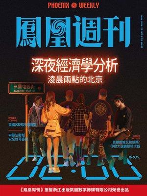 cover image of 深夜经济学分析 香港凤凰周刊2019年第15期 (Phoenix Weekly 2019 No.15)