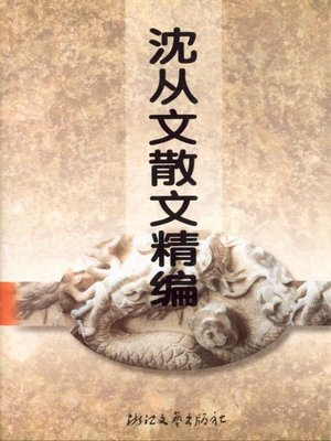 cover image of 沈从文散文精编(Shen CongWen Selected Essays)