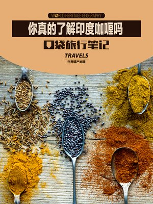 cover image of 你真的了解印度咖喱吗 (World Heritage Geography Travels: About Indian Curry)