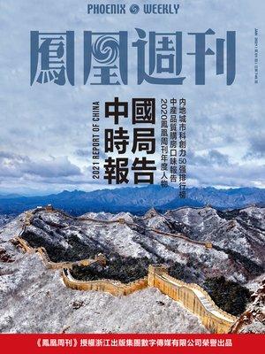cover image of 中国时局报告 香港凤凰周刊2021年第1期 (Phoenix Weekly 2021 No.01)