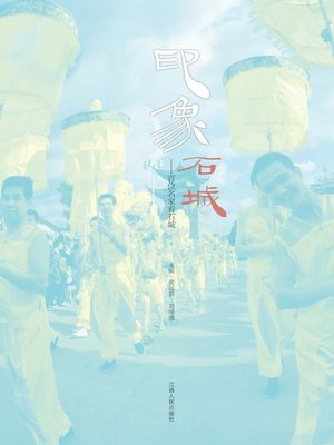 cover image of 印象石城百位名家看石城 Impression of Stone City One hundrd artists see Stone City