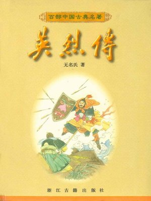 cover image of 英烈传(Heroic Biography)