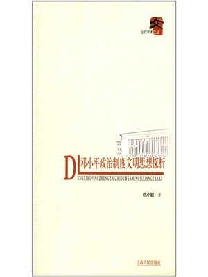 cover image of 邓小平政治制度文明思想探析 Deng Xiaoping Thought on political system civilization