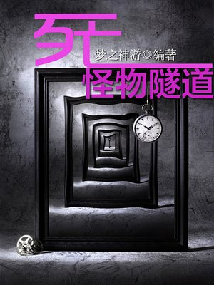 cover image of 悬疑世界系列图书:死亡怪物隧道(Death Monster Tunnel — Mystery World Series )
