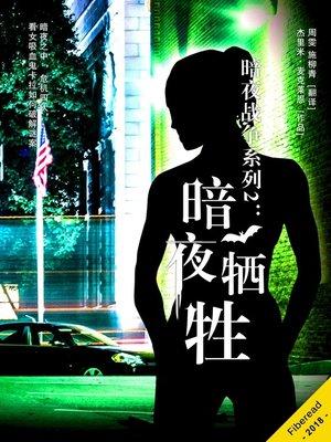 cover image of 暗夜战争系列4