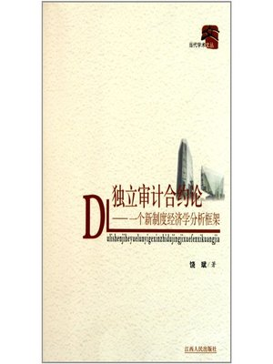 cover image of 独立审计合约论 Independent audit contract theory