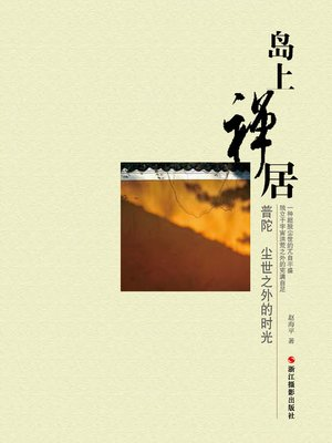cover image of 岛上禅居