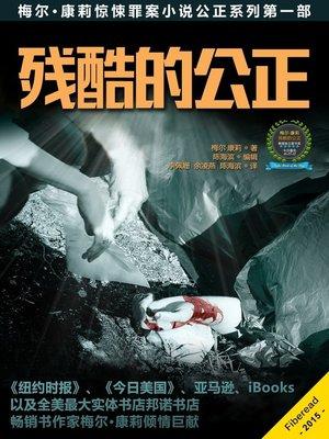 cover image of 残酷的公正 Cruel Justice