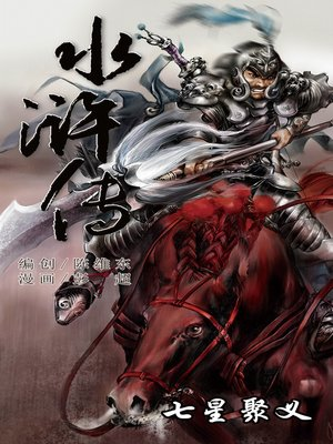 cover image of 水浒传04-七星聚义