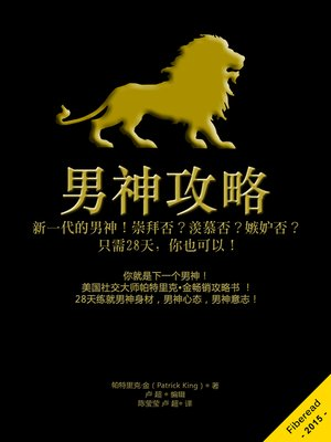 cover image of 男神攻略 The Modern Alpha Male, Authentic Principles to Become the Man You Were Born to Be