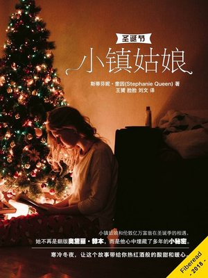 cover image of 小镇姑娘 (Small Town Glamour Girl Christmas)