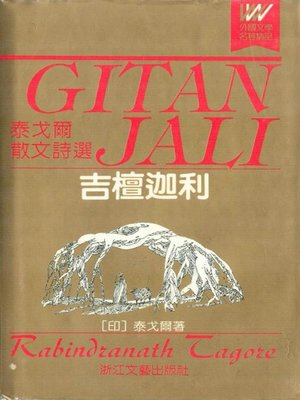 cover image of 吉檀迦利-泰戈尔散文诗选(Gitanjali - The Poems of Tagore)
