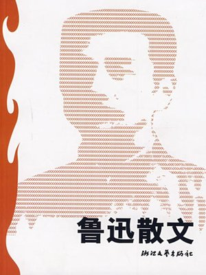 cover image of 鲁迅散文(LuXun Prose)