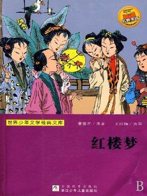 cover image of 世界少年文学经典文库:红楼梦